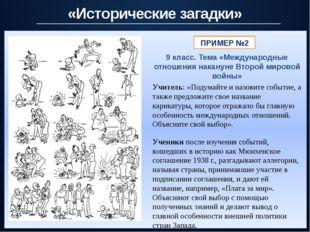 «Исторические загадки» ПРИМЕР №2 9 класс. Тема «Международные отношения нака