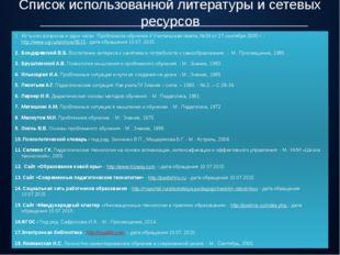 Список использованной литературы и сетевых ресурсов 40 тысяч вопросов и одно