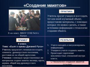 «Создание макетов» 6 класс. Тема: «Быт и нравы Древней Руси» Учитель просит у