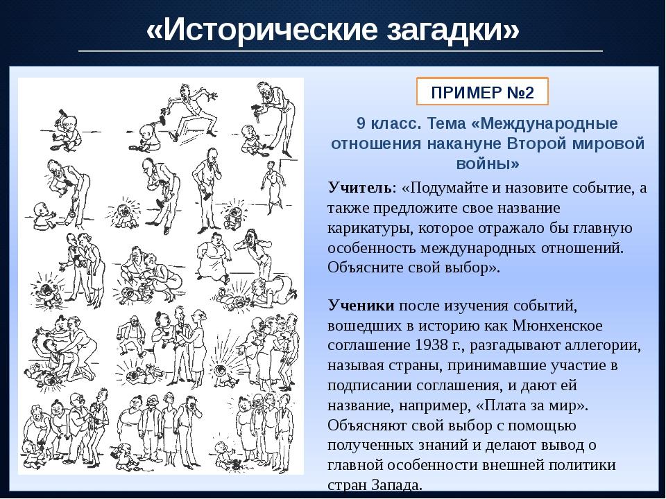 «Исторические загадки» ПРИМЕР №2 9 класс. Тема «Международные отношения нака...
