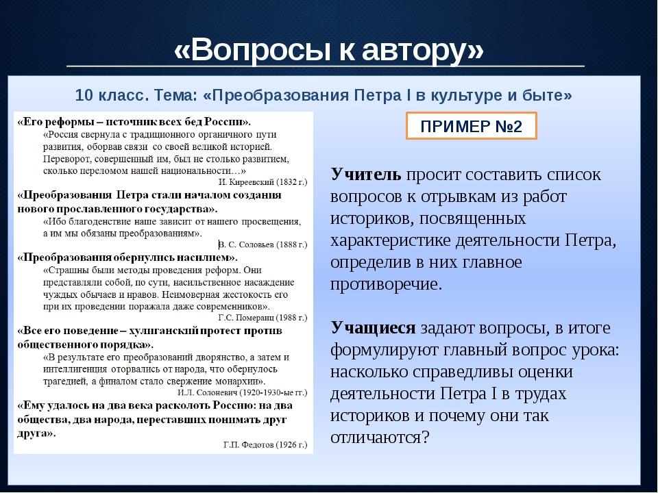 «Вопросы к автору» 10 класс. Тема: «Преобразования Петра I в культуре и быте»...