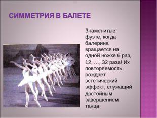 Знаменитые фуэте, когда балерина вращается на одной ножке 6 раз, 12, …, 32 ра