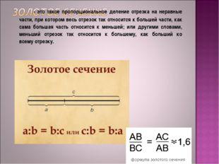- это такое пропорциональное деление отрезка на неравные части, при ко