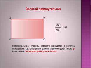 Золотой прямоугольник Прямоугольник, стороны которого находятся в золотом отн