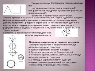 Учитель геометрии. Построением правильных фигур мы уже занимались, когда стро