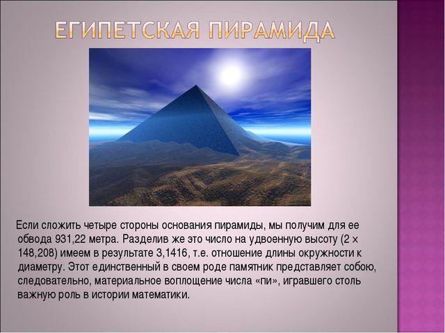 Если сложить четыре стороны основания пирамиды, мы получим для ее обвода 931...