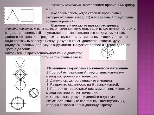 Учитель геометрии. Построением правильных фигур мы уже занимались, когда стро...