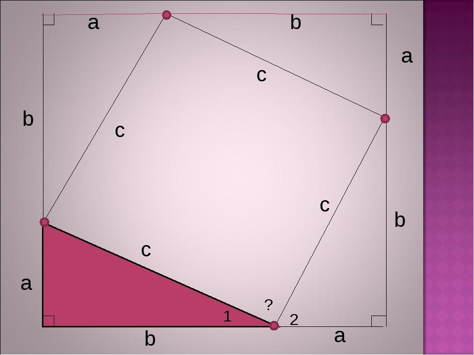a b c b a b a a c c c 1 2 ? b Лена - null
