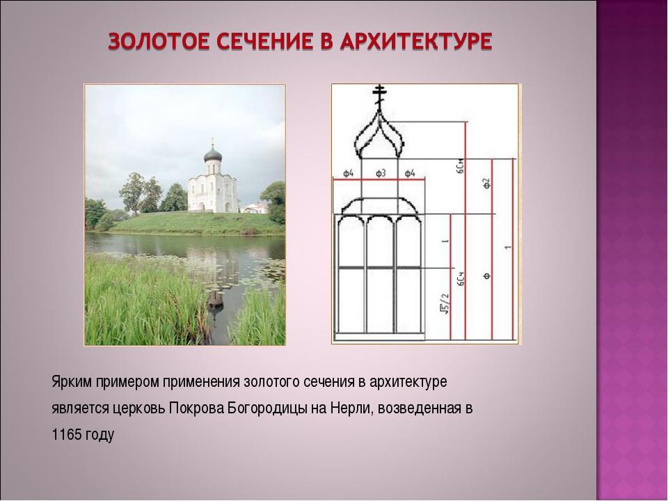 Ярким примером применения золотого сечения в архитектуре является церковь Пок...