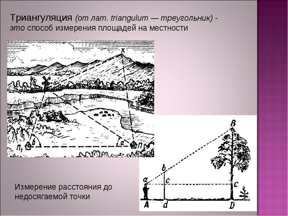 Триангуляция (от лат. triangulum — треугольник) - этоспособ измерения площад...