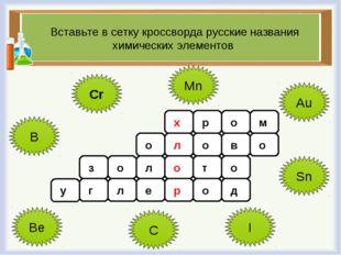 Вставьте в сетку кроссворда русские названия химических элементов Be B Cr Mn