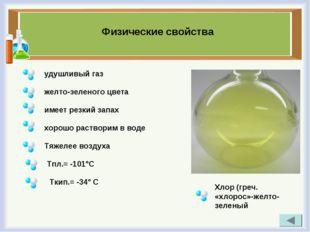 Физические свойства удушливый газ желто-зеленого цвета имеет резкий запах хор