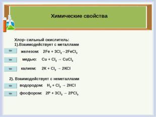 Химические свойства Хлор- сильный окислитель: 1).Взаимодействует с металлами