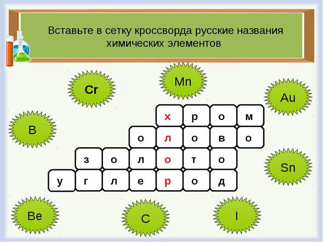 Вставьте в сетку кроссворда русские названия химических элементов Be B Cr Mn...