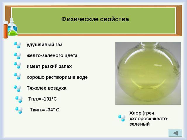 Физические свойства удушливый газ желто-зеленого цвета имеет резкий запах хор...