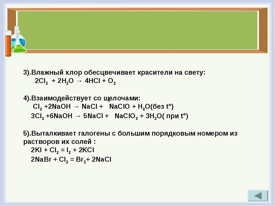 3).Влажный хлор обесцвечивает красители на свету: 2Cl2 + 2Н2О → 4НСl + O2 4)....
