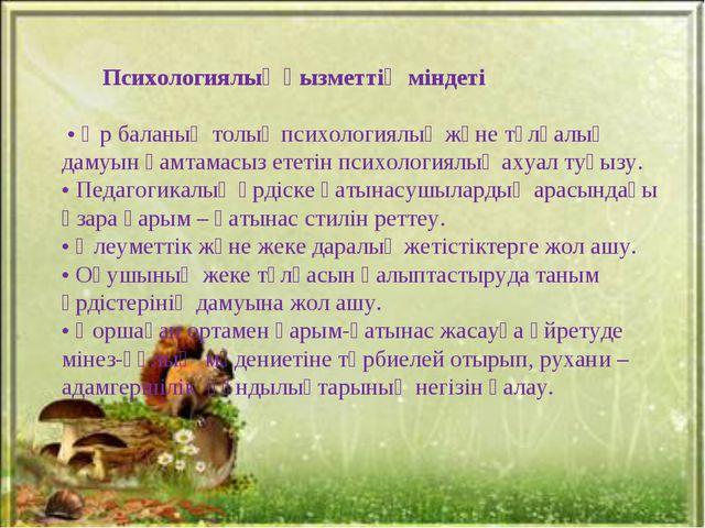 Психологиялық қызметтің міндеті • Әр баланың толық психологиялық және...