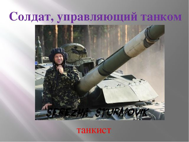 Солдат, управляющий танком танкист