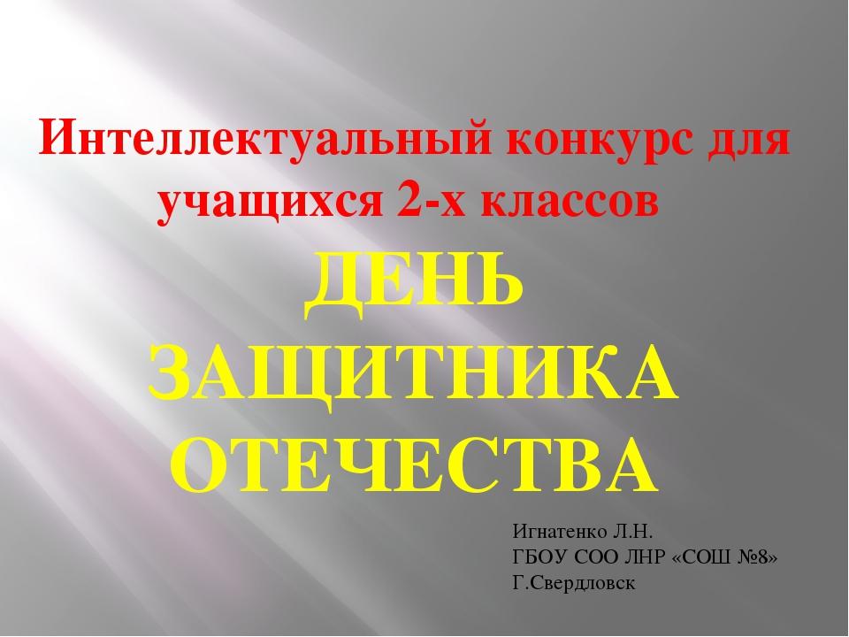 Интеллектуальный конкурс для учащихся 2-х классов ДЕНЬ ЗАЩИТНИКА ОТЕЧЕСТВА Иг...