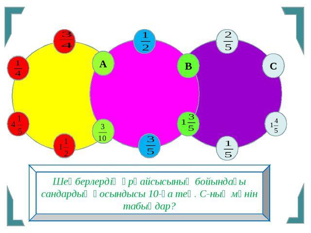 С А В Шеңберлердің әрқайсысының бойындағы сандардың қосындысы 10-ға тең. С-ны...