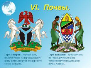 Герб Нигерии – черный щит, изображенный на геральдическом щиту символизирует