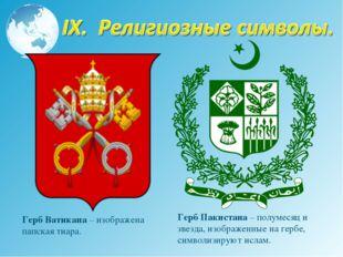 Герб Ватикана – изображена папская тиара. Герб Пакистана – полумесяц и звезда