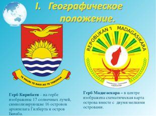 Герб Кирибати – на гербе изображены 17 солнечных лучей, символизирующие 16 ос