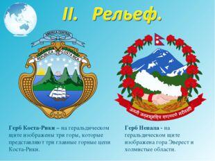 Герб Коста-Рики – на геральдическом щите изображены три горы, которые предста