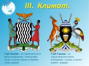 Герб Замбии – на геральдическом щите изображены темнокожие люди, а значит кли