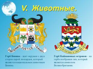Герб Бенина – щит окружен с двух сторон парой леопардов, который являются нац