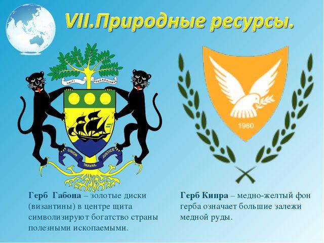 Герб Габона – золотые диски (византины) в центре щита символизируют богатство...