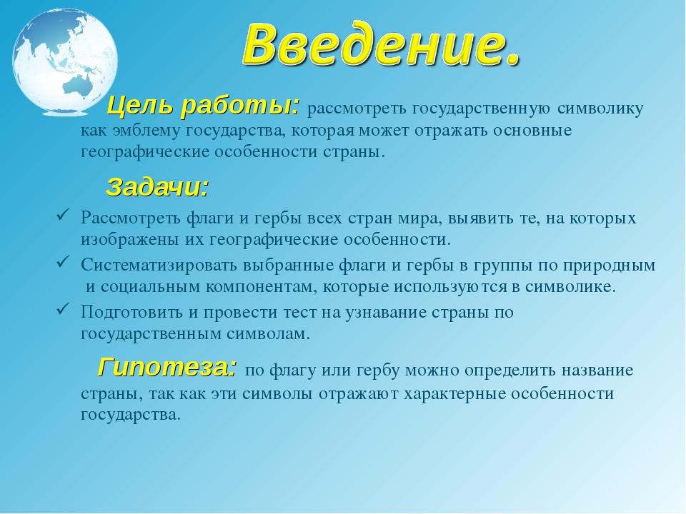 Цель работы: рассмотреть государственную символику как эмблему государства,...