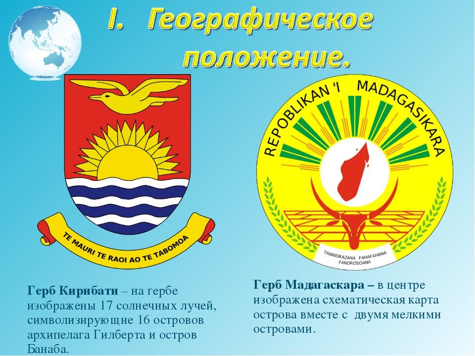 Герб Кирибати – на гербе изображены 17 солнечных лучей, символизирующие 16 ос...