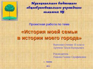 Проектная работа по теме «История моей семьи в истории моего города» Муниципа