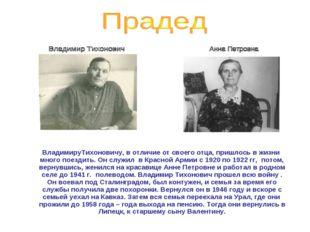 ВладимируТихоновичу, в отличие от своего отца, пришлось в жизни много поезди