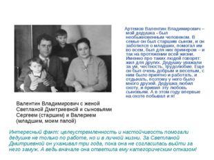 Артемов Валентин Владимирович – мой дедушка - был необыкновенным человеком.