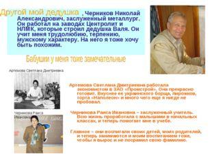 , Черников Николай Александрович, заслуженный металлург. Он работал на завод