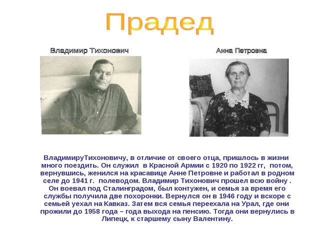 ВладимируТихоновичу, в отличие от своего отца, пришлось в жизни много поезди...