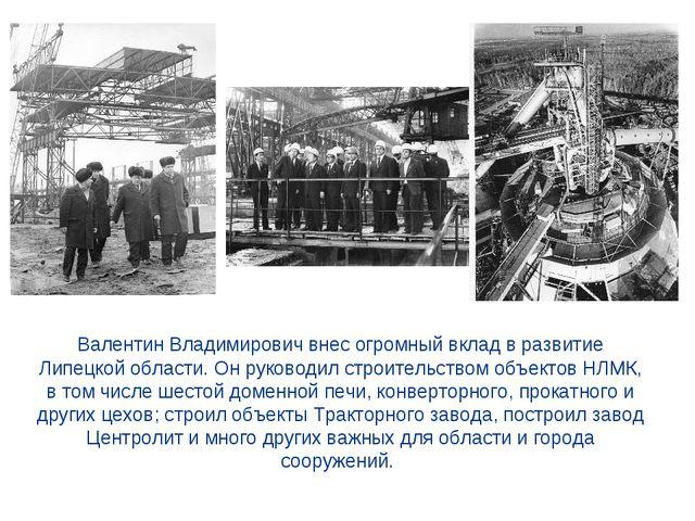 Валентин Владимирович внес огромный вклад в развитие Липецкой области. Он ру...