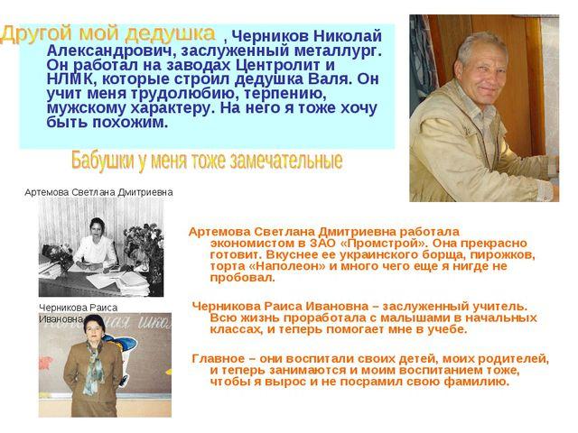 , Черников Николай Александрович, заслуженный металлург. Он работал на завод...