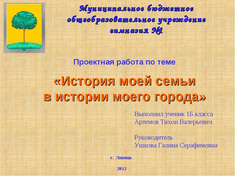 Проектная работа по теме «История моей семьи в истории моего города» Муниципа...