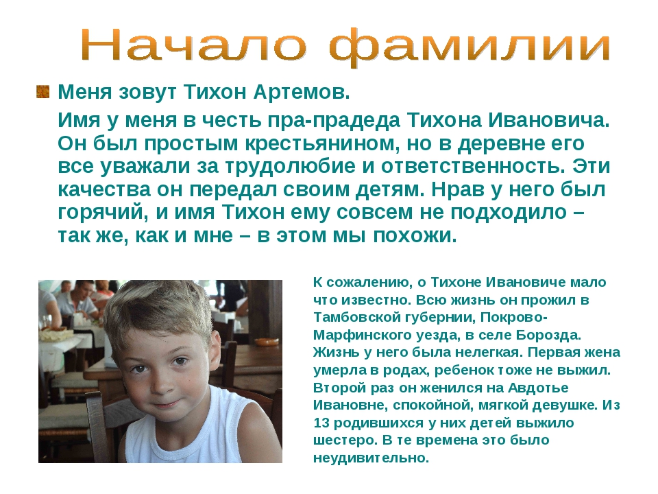 Меня зовут Тихон Артемов. Имя у меня в честь пра-прадеда Тихона Ивановича. Он...