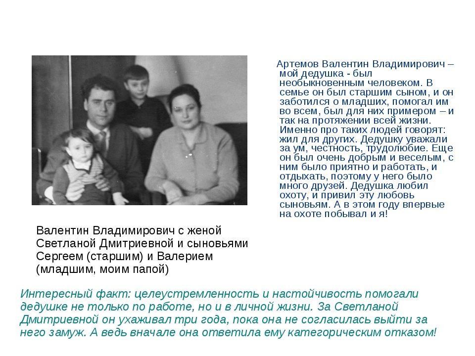 Артемов Валентин Владимирович – мой дедушка - был необыкновенным человеком....