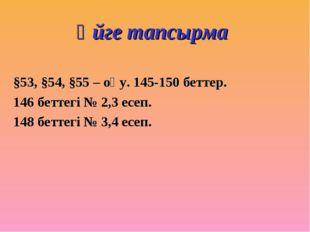 Үйге тапсырма §53, §54, §55 – оқу. 145-150 беттер. 146 беттегі № 2,3 есеп. 14