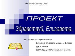 ВЫПОЛНИЛИ: Черкашина Яна, Батухтина Елизавета, учащиеся 1класса, руководител