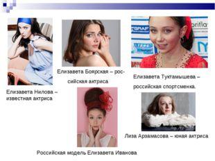 Елизавета Нилова –известная актриса Елизавета Боярская – рос- сийская актриса