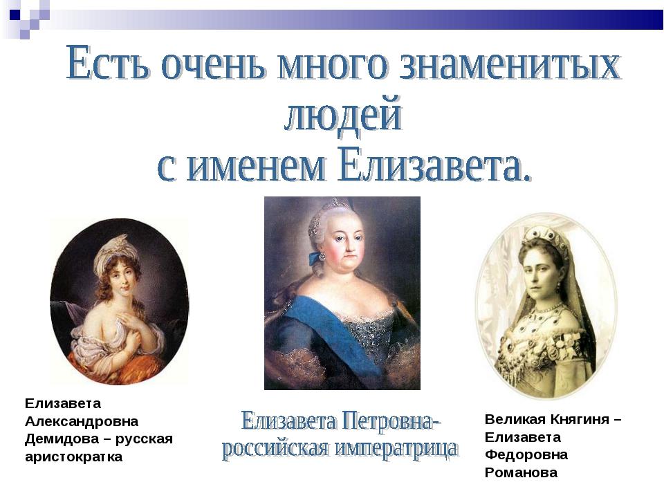 Великая Княгиня – Елизавета Федоровна Романова Елизавета Александровна Демид...