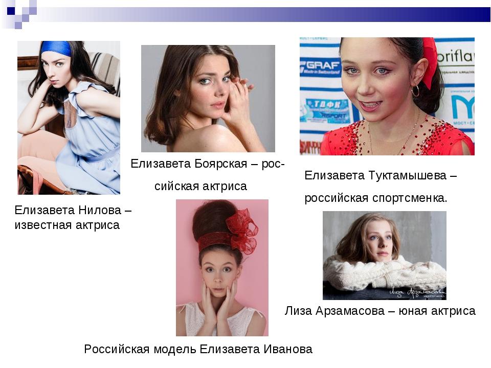 Елизавета Нилова –известная актриса Елизавета Боярская – рос- сийская актриса...