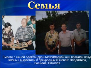 Вместе с женой Александрой Максимовной они прожили яркую жизнь и вырастили 3