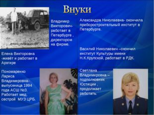 Елена Викторовна -живёт и работает в Арзгире Владимир Викторович- работает в